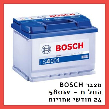 מצברי בוש (Bosch)